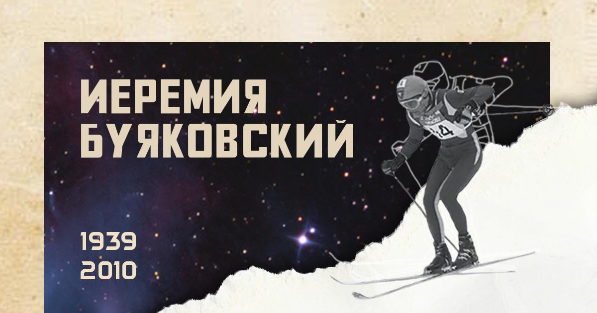 Иеремия Станислав Буяковский